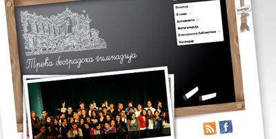 SŠ Treća beogradska gimnazija